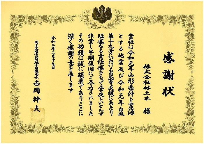 表彰状と感謝状を授与されました - 株式会社 林土木