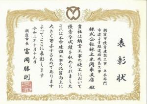 2020.10.19朝霞市表彰