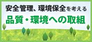安全管理、環境保全を考える 品質・環境への取組